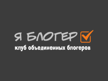 Приветствие iBlogger OK