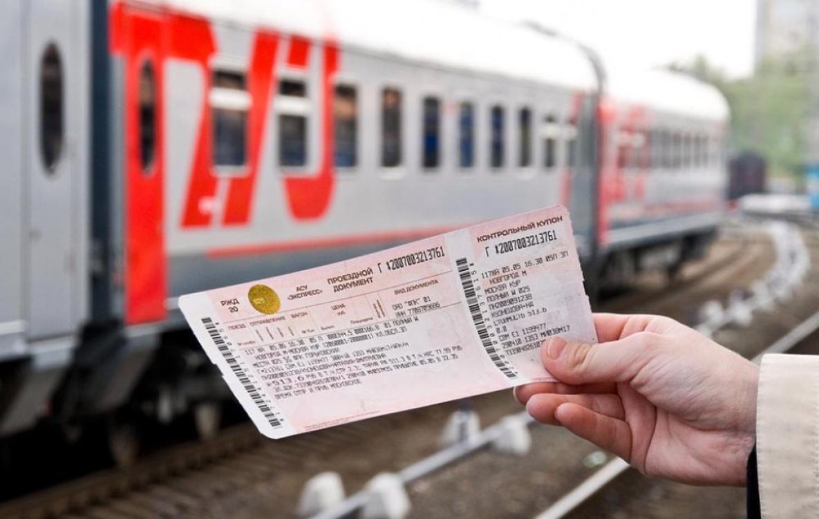 Условия и правила возврата жд билетов