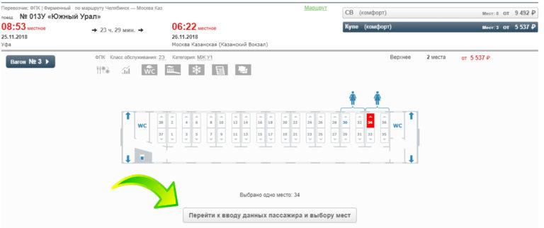 Бронируем билет на РЖД