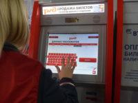 Правила покупки ЖД билетов