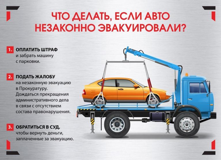 Что делать, если авто незаконно эвакуировали?