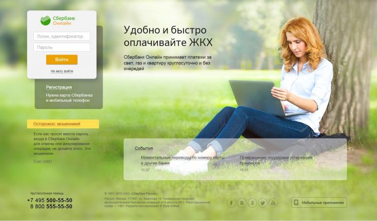 """Как оплатить ЖКХ через """"Сбербанк онлайн"""" по QR-коду за несколько секунд?"""